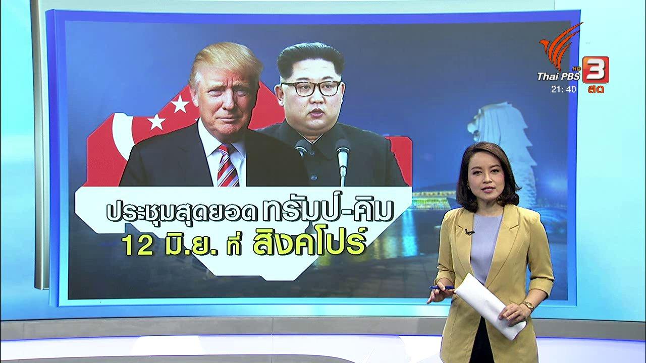 """ที่นี่ Thai PBS - แผนจัดประชุมสุดยอด """"ทรัมป์ - คิม"""" ที่สิงคโปร์"""