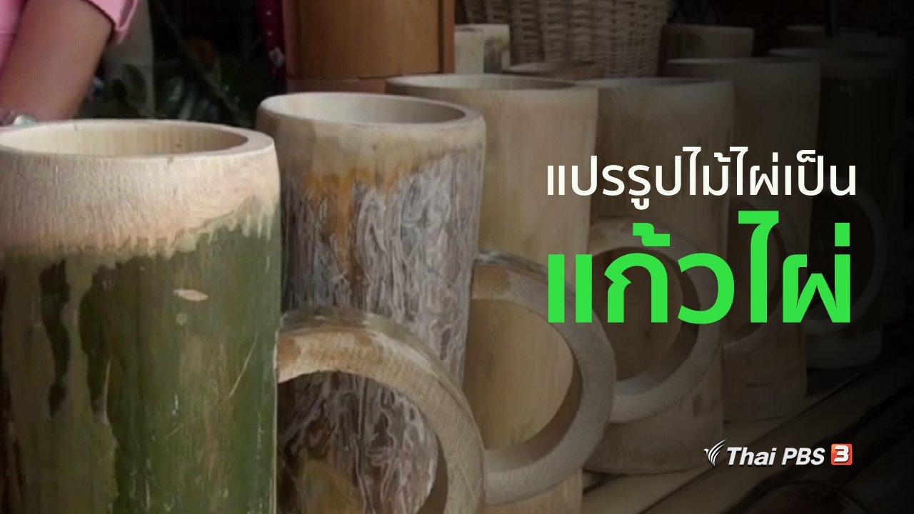 ทุกทิศทั่วไทย - อาชีพทั่วไทย : ช่างเฟอร์นิเจอร์แปรรูปไม้ไผ่เป็นแก้วน้ำ