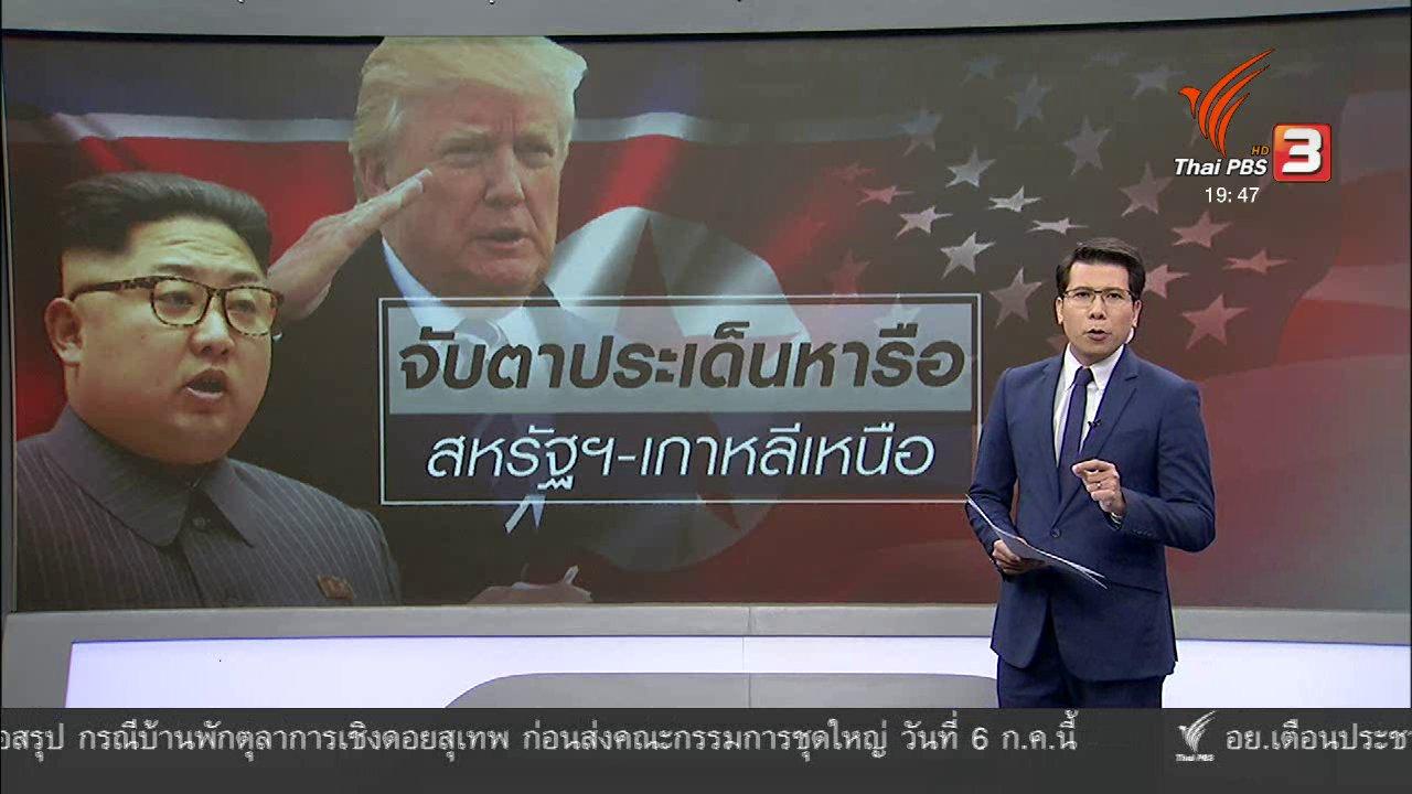 ข่าวค่ำ มิติใหม่ทั่วไทย - วิเคราะห์สถานการณ์ต่างประเทศ : จับตาประเด็นหารือสุดยอดสหรัฐฯ - เกาหลีเหนือ