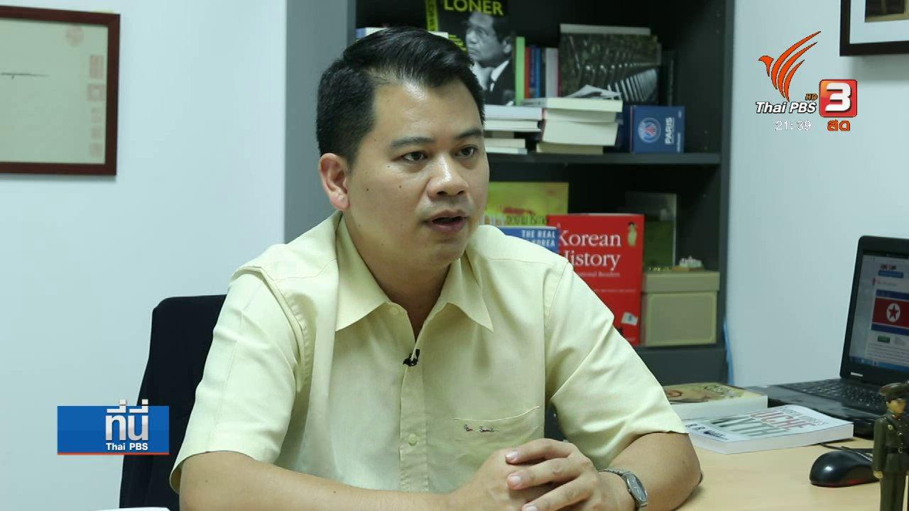 ที่นี่ Thai PBS - โดนัลด์ ทรัมป์-คิม จองอึน หารือปลดอาวุธนิวเคลียร์