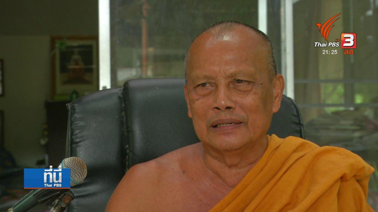 """ที่นี่ Thai PBS - เปิดแผนจัดการเงิน """"วัดสวนแก้ว"""""""