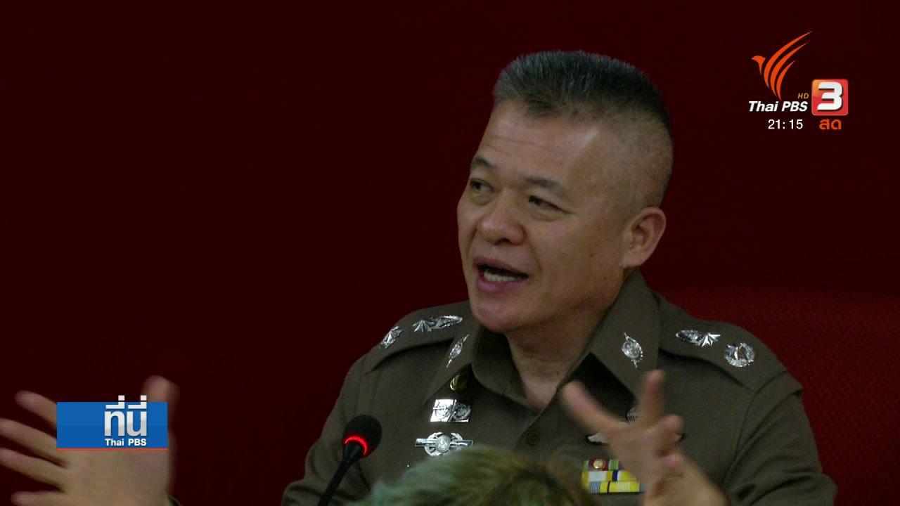 """ที่นี่ Thai PBS - หมายจับผู้ช่วยเหลือ """"อดีตพระพรหมเมธี"""""""