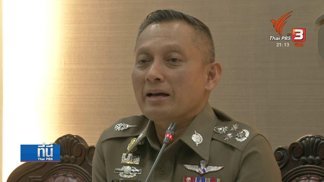 """ที่นี่ Thai PBS - ตรวจสอบ """"พระพรหมเมธี"""" ขอลี้ภัยเยอรมนี"""