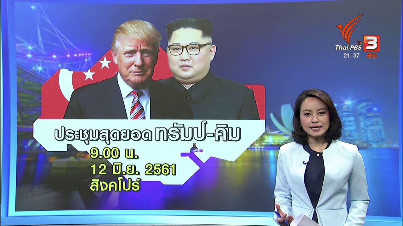 """ที่นี่ Thai PBS - เหรียญแห่งสันติภาพ """"ประชุมสุดยอดทรัมป์-คิม"""""""