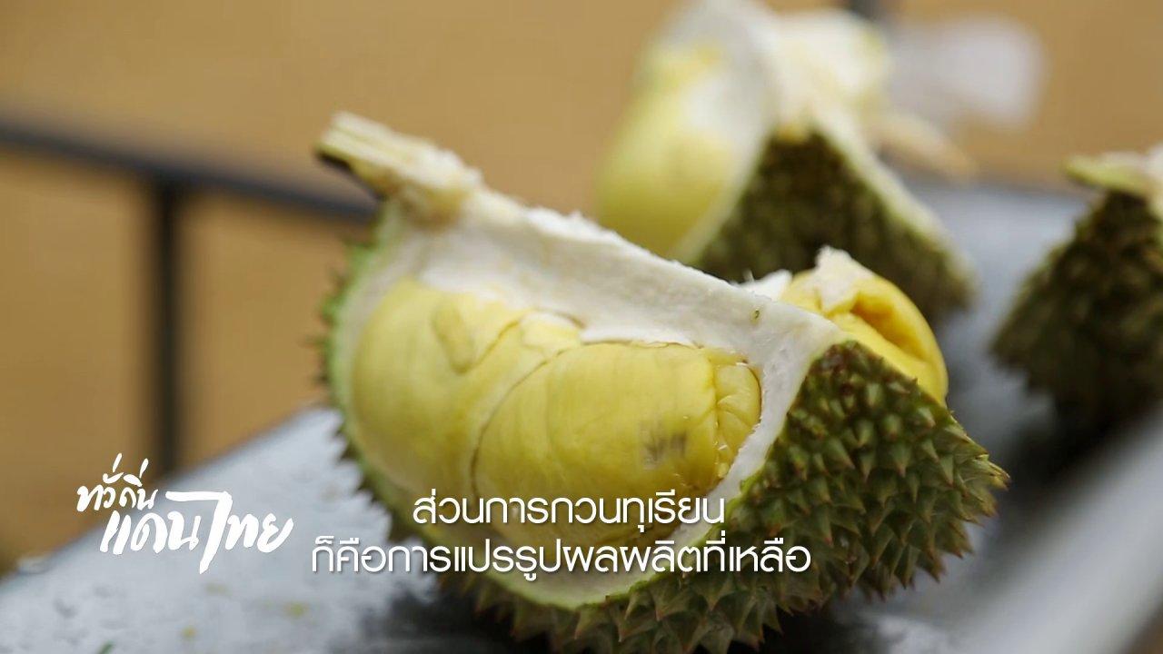 ทั่วถิ่นแดนไทย - เรียนรู้วิถีไทย : ทุเรียนกวน