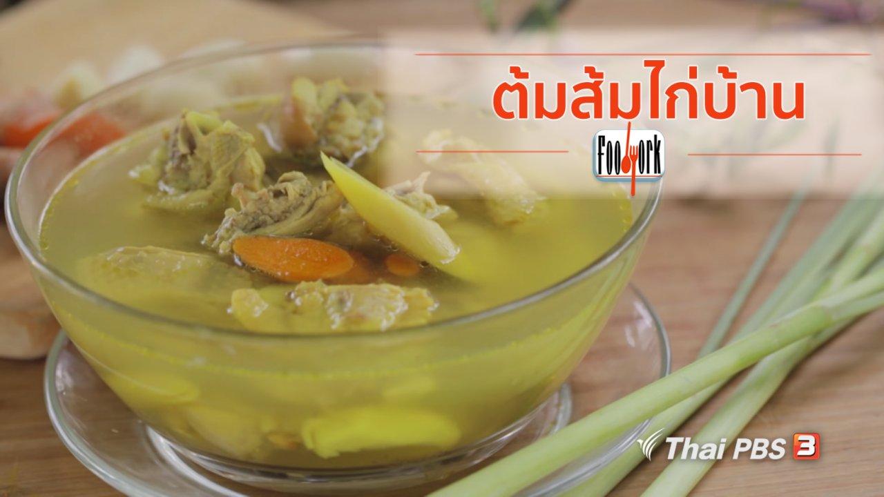 Foodwork - เมนูอาหารฟิวชัน : ต้มส้มไก่บ้าน