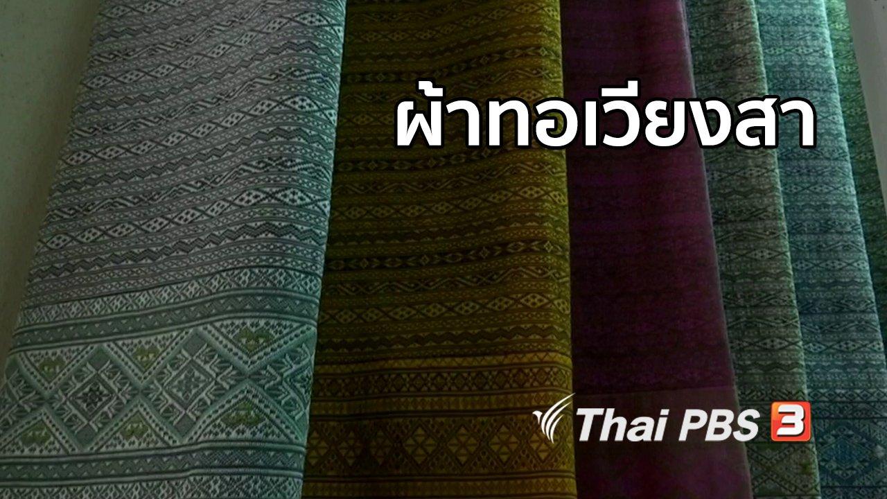 จับตาสถานการณ์ - ตะลุยทั่วไทย : ผ้าทอเวียงสา