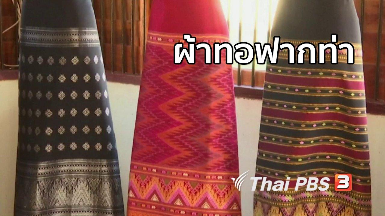 จับตาสถานการณ์ - ตะลุยทั่วไทย : ผ้าทอฟากท่า