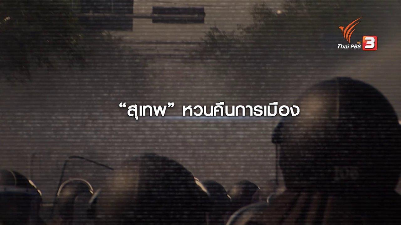 ข่าวเจาะย่อโลก - นักวิเคราะห์การเมือง มองพรรครวมพลังประชาชาติไทย สอดแทรกเพื่อไทย-ประชาธิปัตย์ยาก