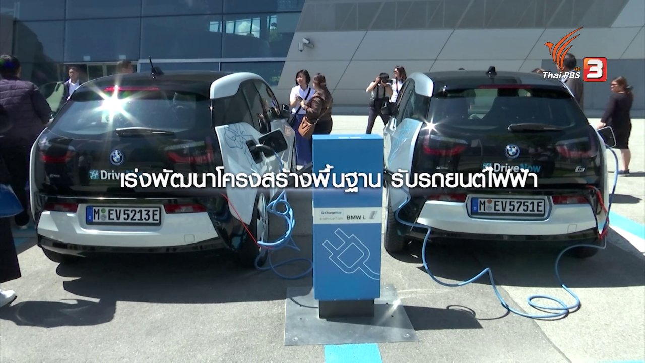 ข่าวเจาะย่อโลก - สังคมเยอรมันใกล้เปลี่ยนผ่านรถยนต์พลังงานน้ำมัน สู่พลังงานไฟฟ้า