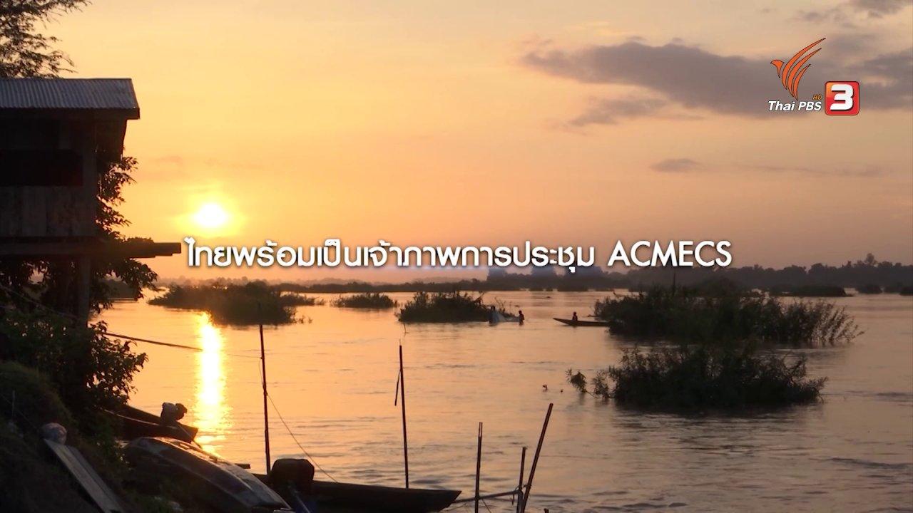 ข่าวเจาะย่อโลก - ไทยเป็นเจ้าภาพประชุม แอคเมคส์ เปิดประตูการค้าเชื่อมแม่น้ำโขงสู่ภูมิภาคอื่น