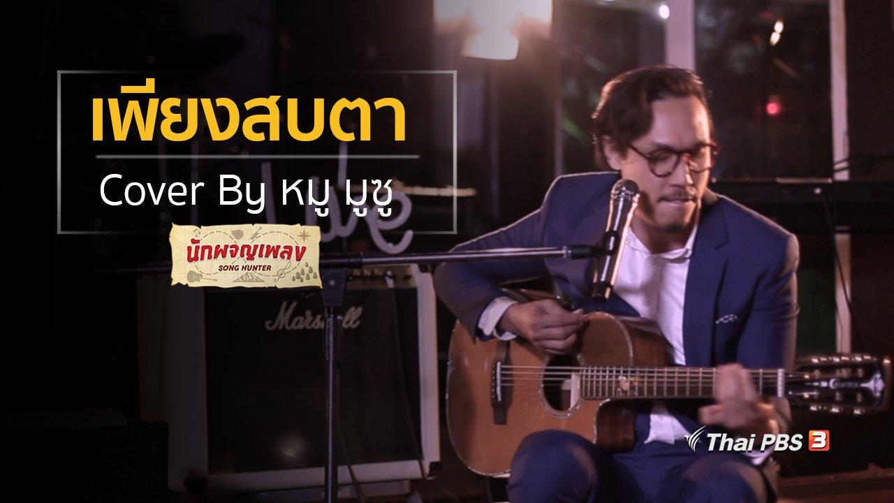 นักผจญเพลง - เพียงสบตา Cover By หมู มูซู