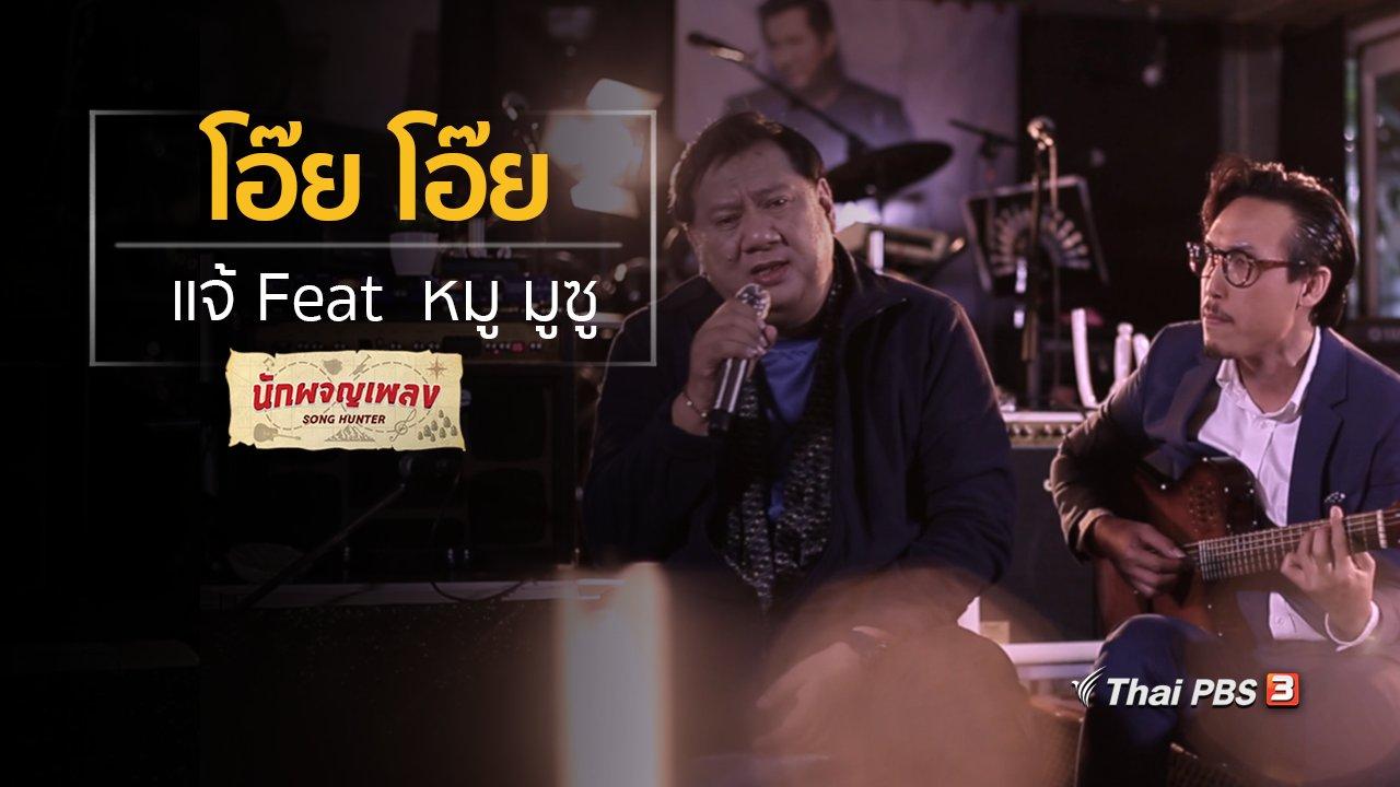 นักผจญเพลง - โอ๊ย โอ๊ย - ดนุพล แก้วกาญจน์ (แจ้) Feat หมู มูซู
