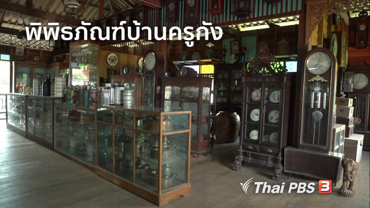 ลุยไม่รู้โรย สูงวัยดี๊ดี - สูงวัยไทยแลนด์ : พิพิธภัณฑ์บ้านครูกัง