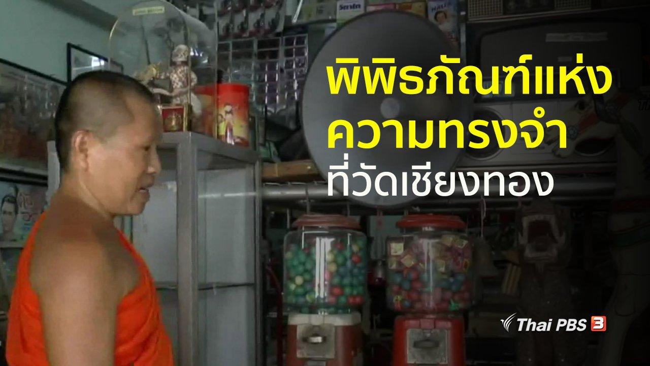 ทุกทิศทั่วไทย - ชุมชนทั่วไทย : ชมพิพิธภัณฑ์แห่งความทรงจำที่วัดเชียงทอง