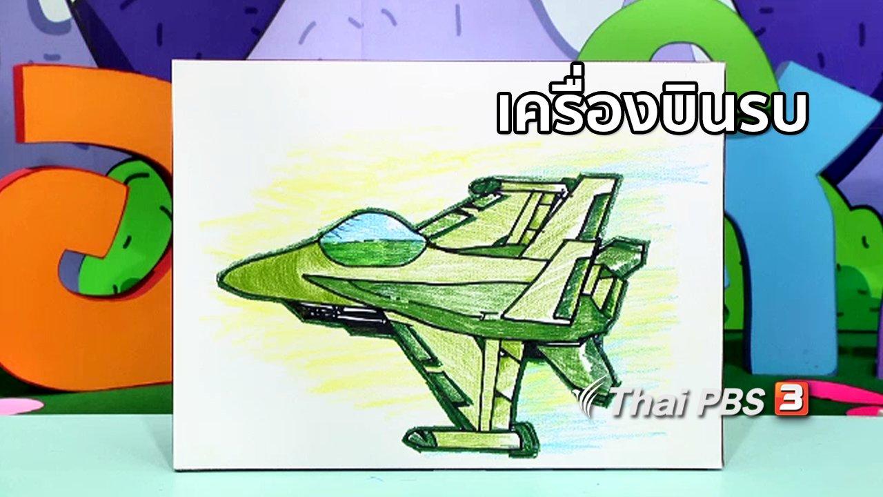 สอนศิลป์ - ไอเดียสอนศิลป์ : เครื่องบินรบ