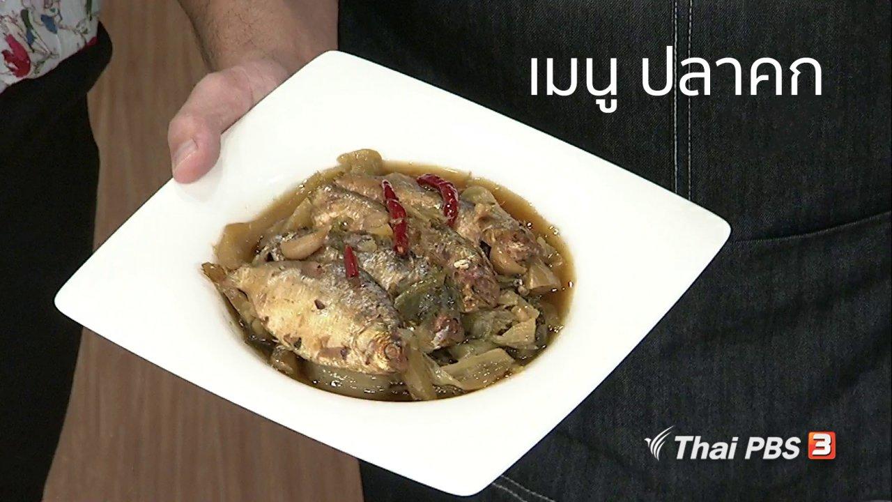 """นารีกระจ่าง - ครัวนารี : เมนู """"ปลาคก"""" อาหารถิ่นจังหวัดชลบุรี"""