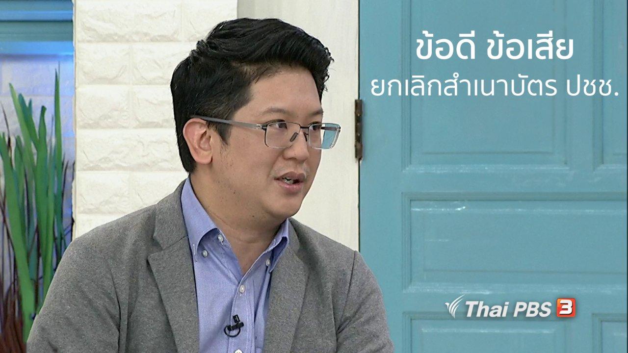 นารีกระจ่าง - นารีสนทนา : ข้อดี - ข้อเสีย ยกเลิกสำเนาบัตรประชาชน ขานรับประเทศไทยยุค 4.0