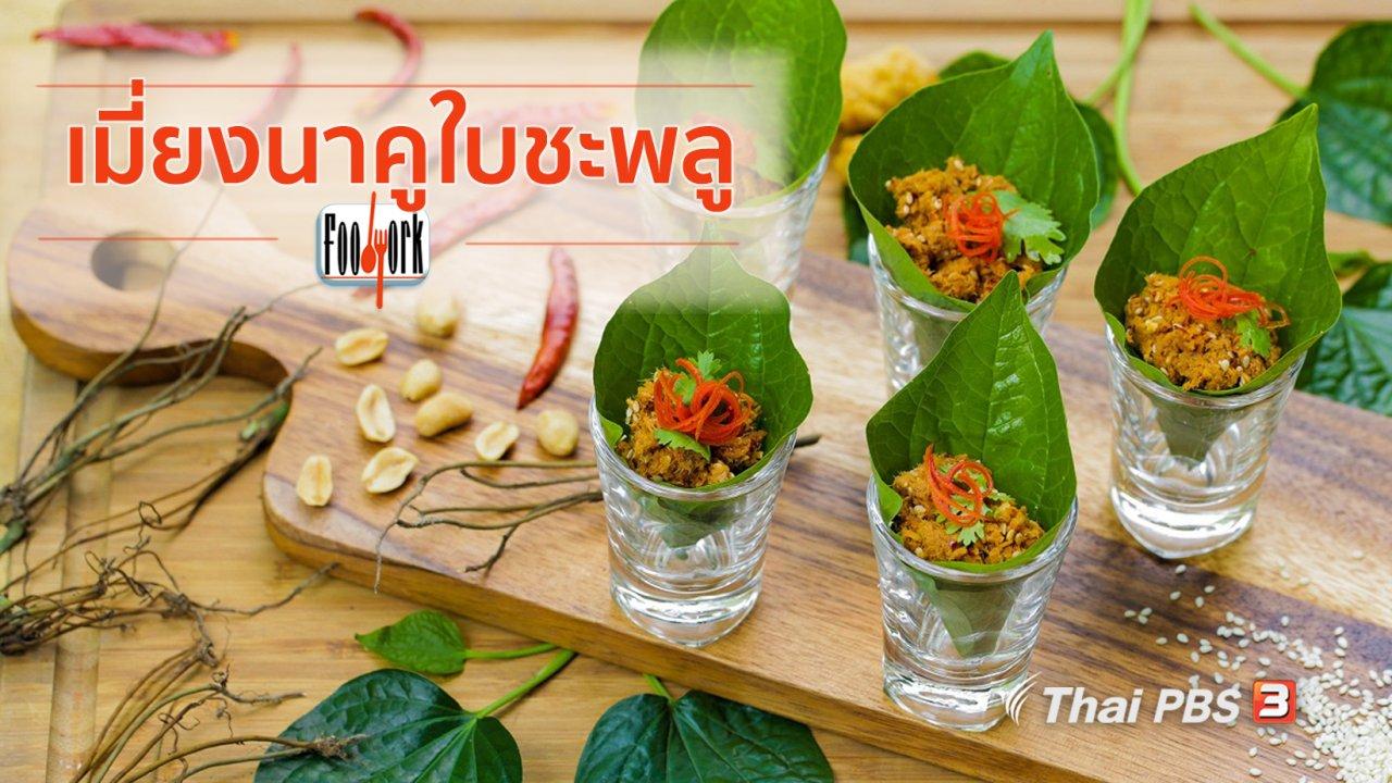 Foodwork - เมนูอาหารฟิวชัน : เมี่ยงนาคูใบชะพลู