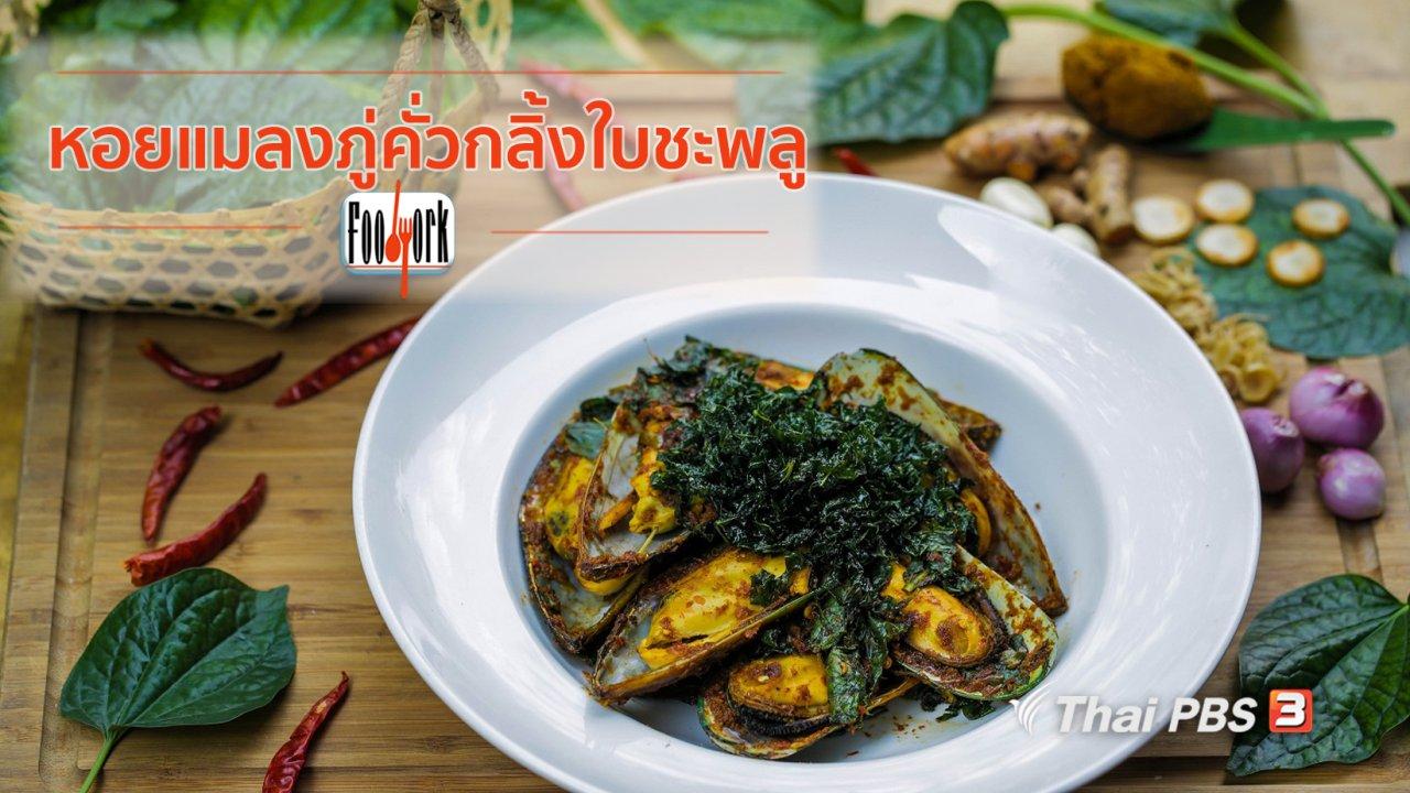 Foodwork - เมนูอาหารฟิวชัน : หอยแมลงภู่คั่วกลิ้งใบชะพลู