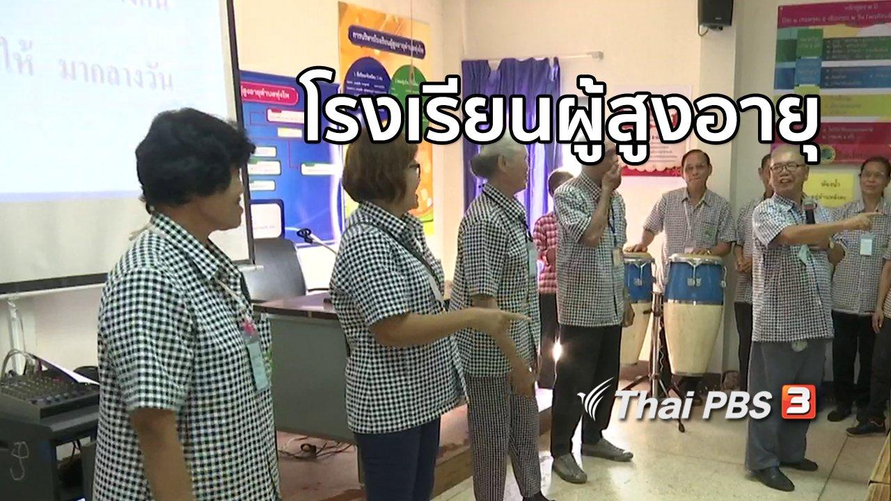 จับตาสถานการณ์ - ตะลุยทั่วไทย  โรงเรียนผู้สูงอายุ