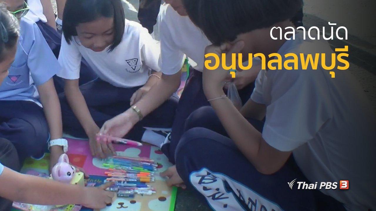 ทุกทิศทั่วไทย - ชุมชนทั่วไทย : ลีลาค้าขายพ่อค้าแม่ค้ารุ่นจิ๋วที่ตลาดนัดอนุบาล