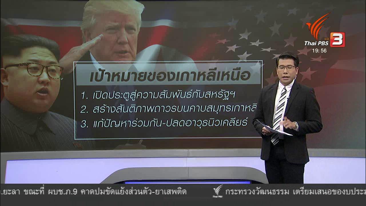 ข่าวค่ำ มิติใหม่ทั่วไทย - วิเคราะห์สถานการณ์ต่างประเทศ : วาระหารือประชุมสุดยอดสหรัฐฯ - เกาหลีเหนือ พรุ่งนี้