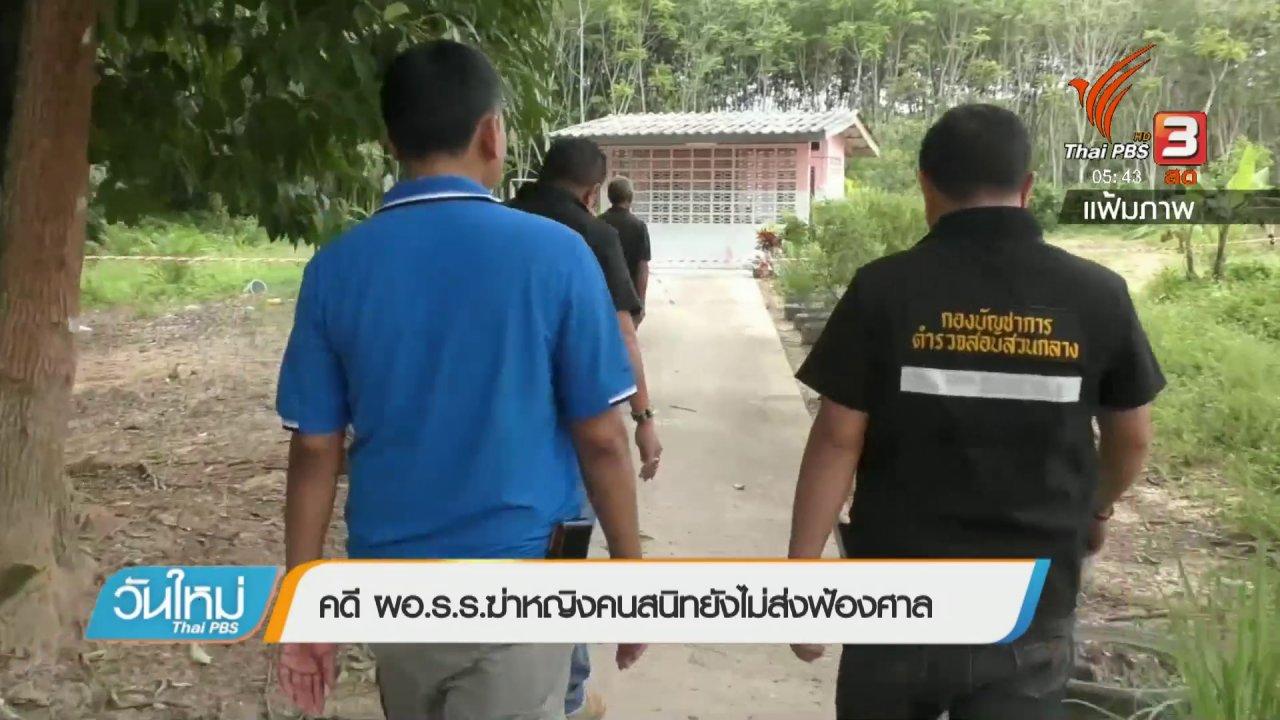 วันใหม่  ไทยพีบีเอส - คดี ผอ.ร.ร.ฆ่าหญิงคนสนิทยังไม่ส่งฟ้องศาล