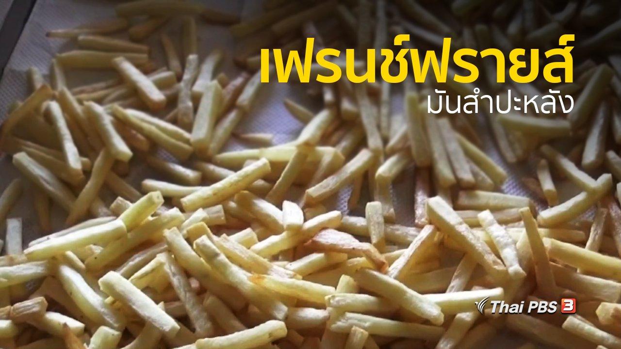 ทุกทิศทั่วไทย - ชุมชนทั่วไทย : แปรรูปมันสําปะหลังเป็นเฟรนช์ฟรายส์