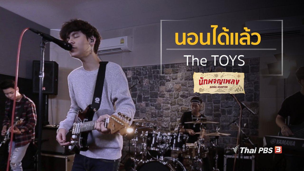 นักผจญเพลง - นอนได้แล้ว - The TOYS