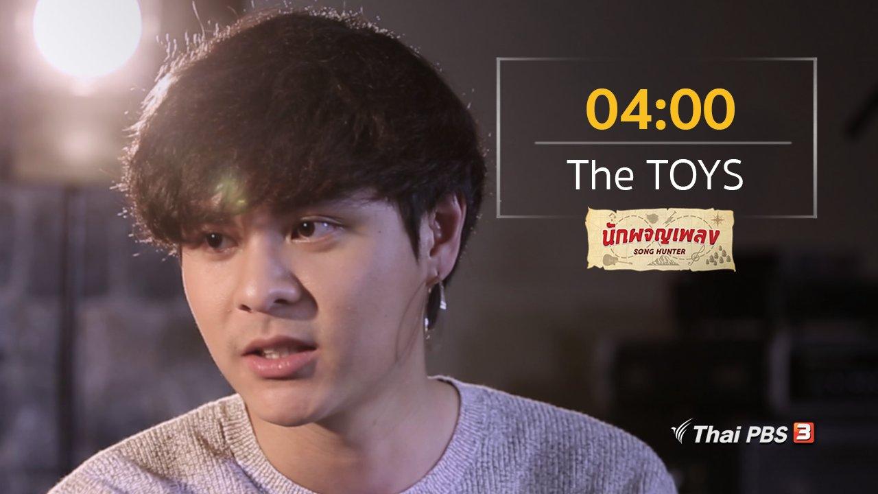 นักผจญเพลง - 04:00 - The TOYS