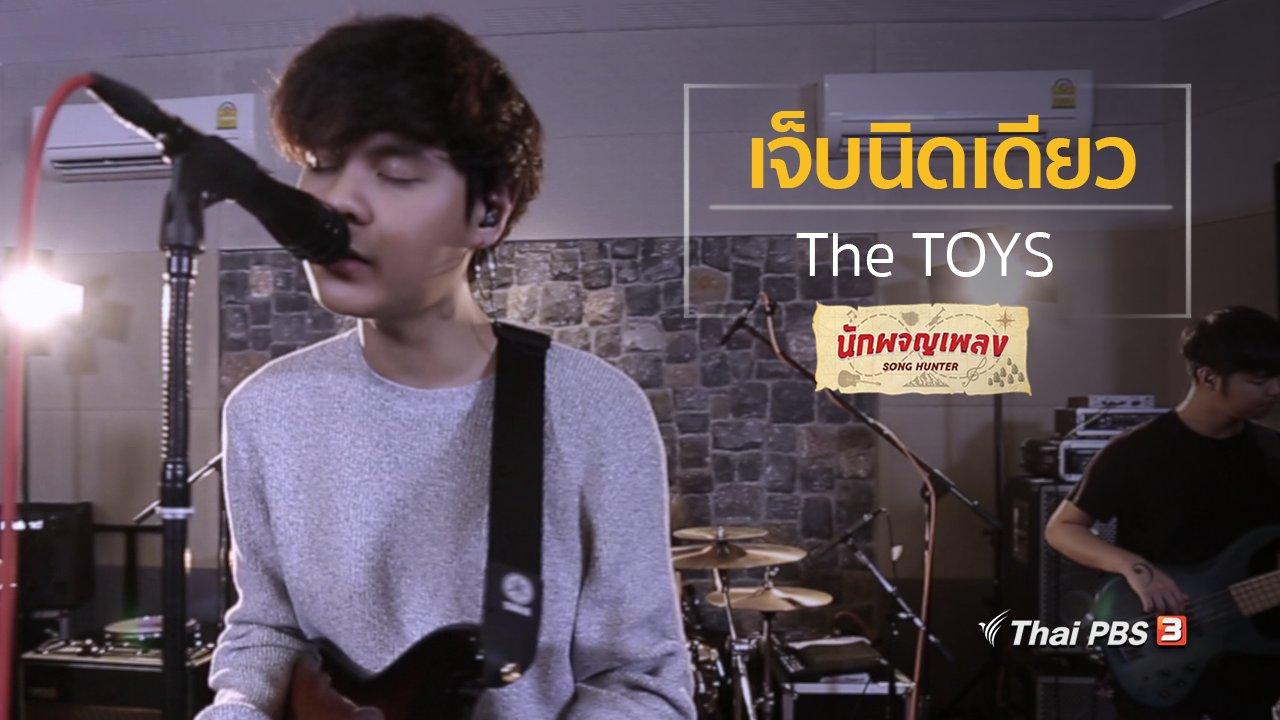 นักผจญเพลง - เจ็บนิดเดียว - The TOYS
