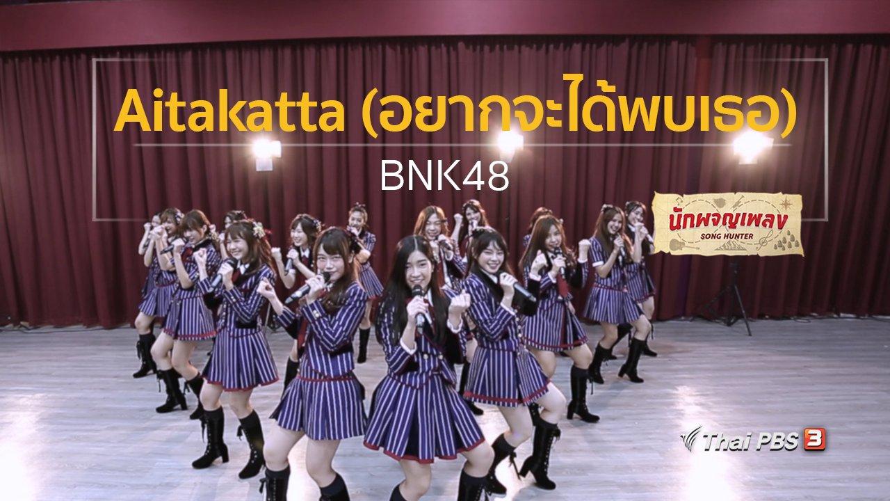 นักผจญเพลง - Aitakatta (อยากจะได้พบเธอ) - BNK48