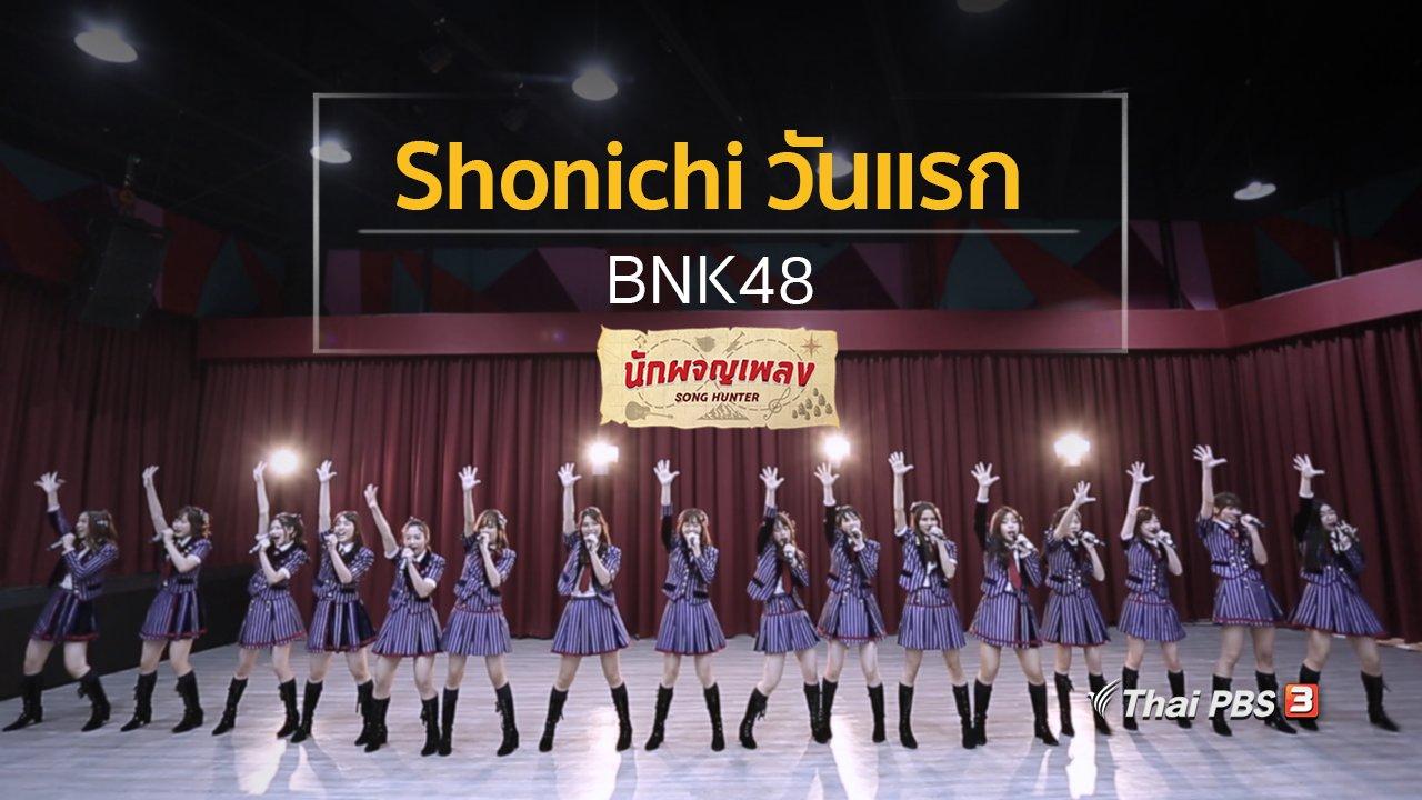 นักผจญเพลง - Shonichi วันแรก - BNK48