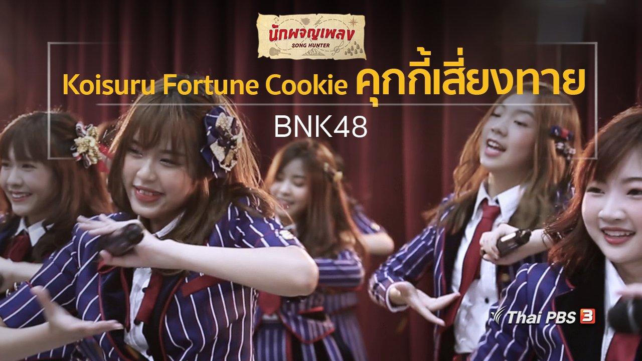 นักผจญเพลง - Koisuru Fortune Cookie คุกกี้เสี่ยงทาย - BNK48
