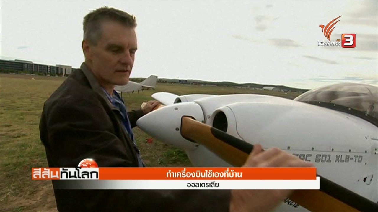 สีสันทันโลก - ทำเครื่องบินใช้เองที่บ้าน