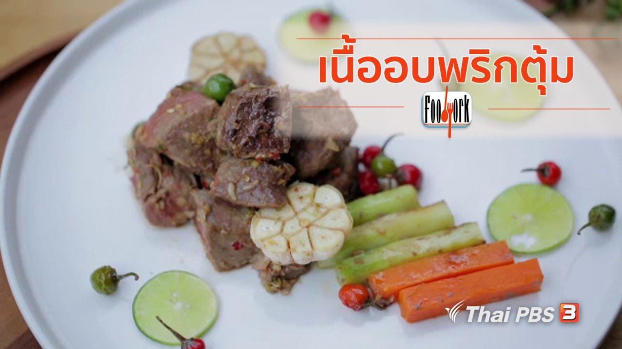 Foodwork - เมนูอาหารฟิวชัน : เนื้ออบพริกตุ้ม