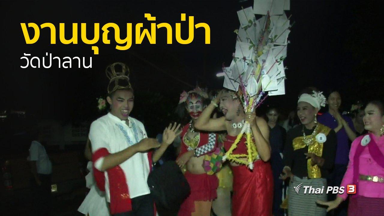 ทุกทิศทั่วไทย - ชุมชนทั่วไทย : ร่วมงานบุญผ้าป่าวัดป่าลาน