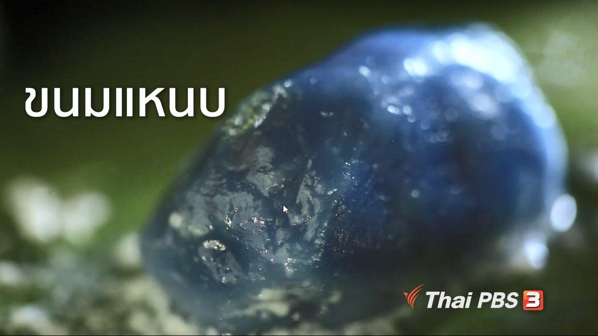 ทั่วถิ่นแดนไทย - เรียนรู้วิถีไทย : ขนมแหนบ