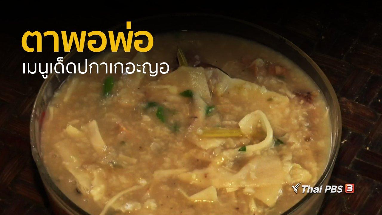 ทุกทิศทั่วไทย - วิถีทั่วไทย : ตาพอพ่อ เมนูเด็ดปกาเกอะญอ