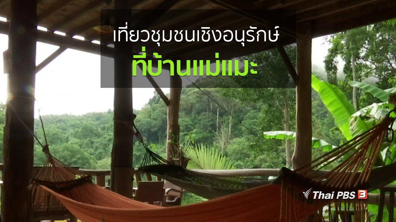 ทุกทิศทั่วไทย - วิถีทั่วไทย : เที่ยวชุมชนเชิงอนุรักษ์ที่บ้านแม่แมะ