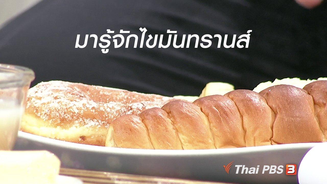 นารีกระจ่าง - นารีสนทนา : รู้จักไขมันทรานส์ อันตรายที่มาพร้อมรสชาติความอร่อย