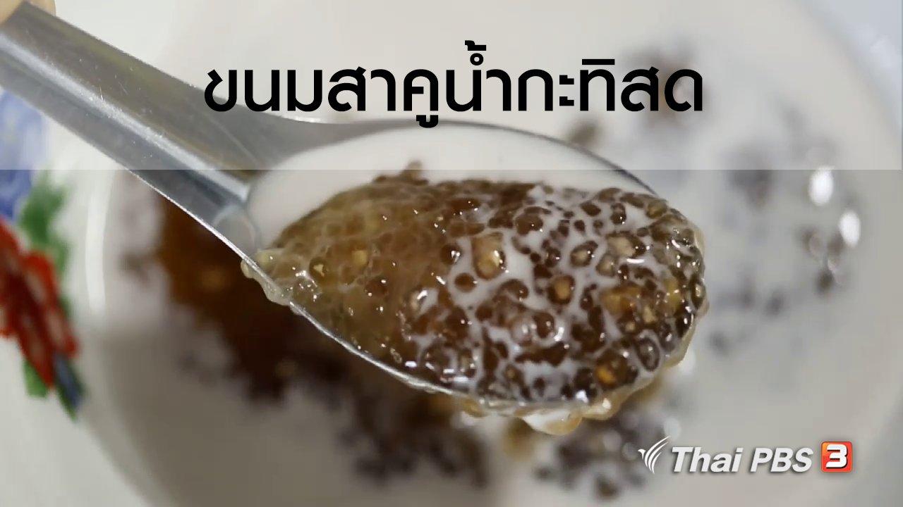 ทั่วถิ่นแดนไทย - เรียนรู้วิถีไทย : ขนมสาคูน้ำกะทิสด