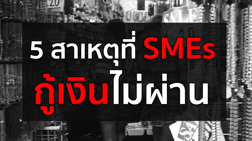 สมการหนี้ 4 ด้าน ชุด ปลดหนี้ - 5 สาเหตุที่ SMEs กู้เงินไม่ผ่าน