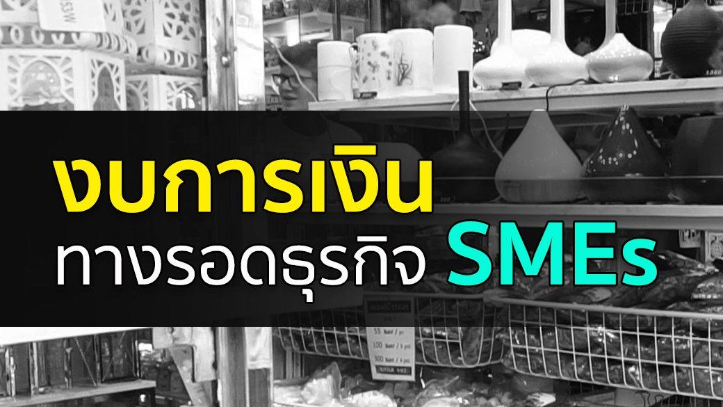 """สมการหนี้ 4 ด้าน ชุด ปลดหนี้ - """"งบการเงิน"""" ทางรอด SMEs"""