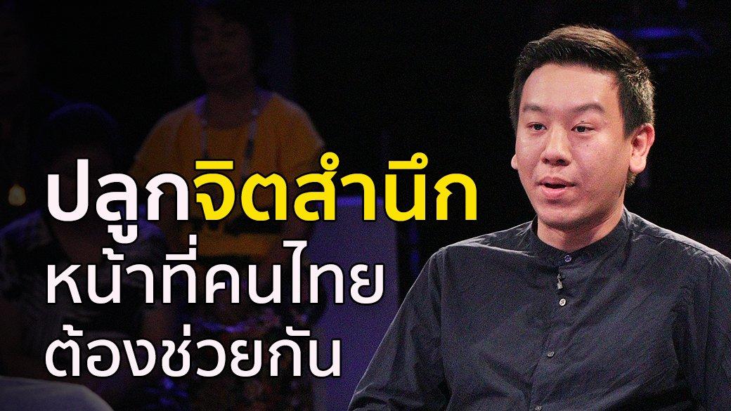 ชวนเปลี่ยน Let's Change - ปลูกจิตสำนึก หน้าที่คนไทยต้องช่วยกัน