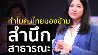 """ชวนเปลี่ยน Let's Change ทำไมคนไทยมองข้าม """"สำนึกสาธารณะ"""""""