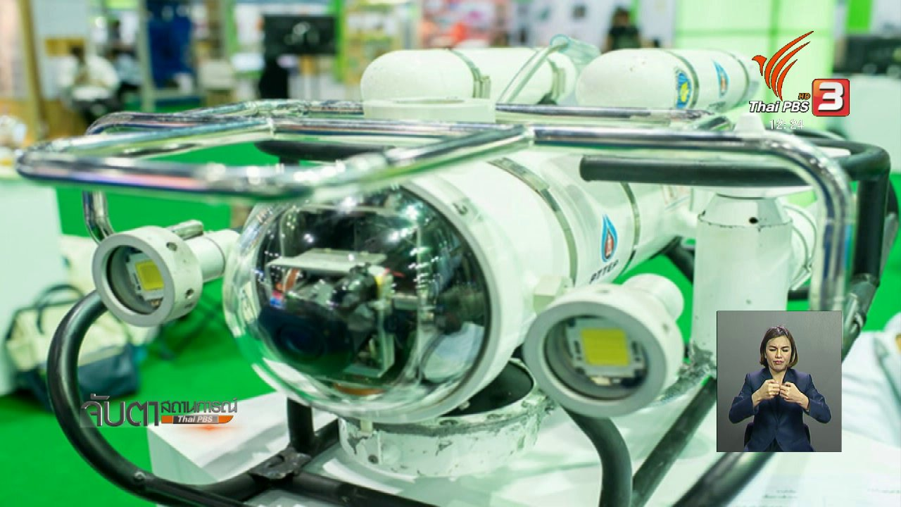 จับตาสถานการณ์ - มจพ.ส่งหุ่นยนต์ดำน้ำและโดรนร่วมค้นหาผู้สูญหาย