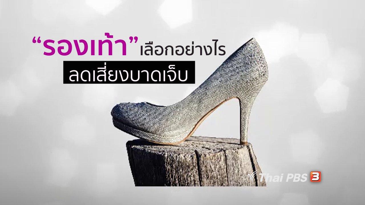 คนสู้โรค - รู้สู้โรค : เลือกรองเท้าให้เหมาะสม ลดการบาดเจ็บ