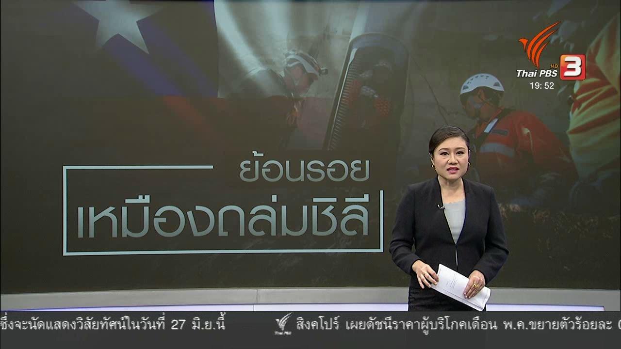 ข่าวค่ำ มิติใหม่ทั่วไทย - วิเคราะห์สถานการณ์ต่างประเทศ : ย้อนรอย 33 คนงานชิลี ติดอยู่ในเหมือง 69 วัน